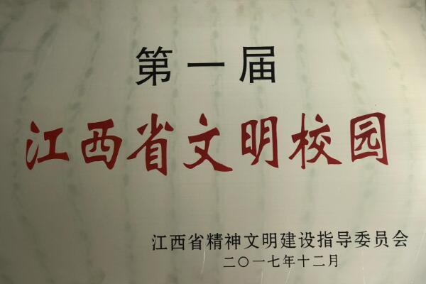 江西省文明校园